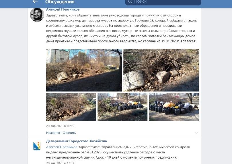 Активисты ЛДПР добились ликвидации свалки на Радиогорке
