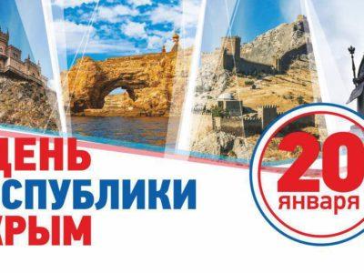 Поздравление депутата от ЛДПР Илья Журавлева с Днем Республики Крым