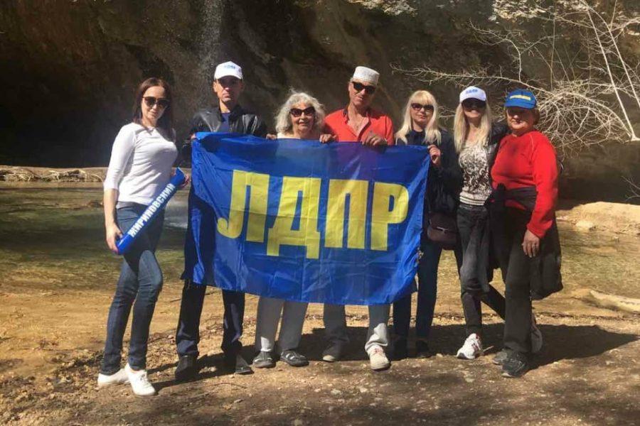 В Севастополе для актива ЛДПР организовали туристическую поездку на водопад Козырек