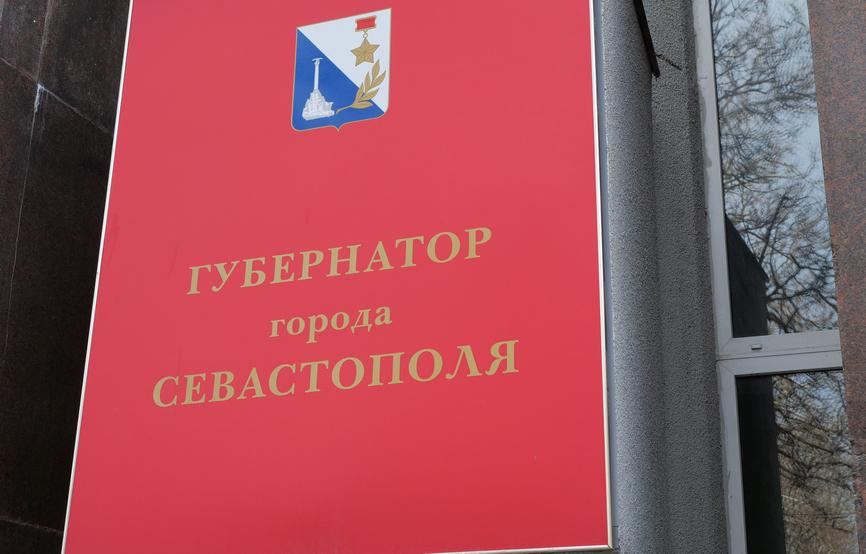 Глава Севастополя поддержал законодательную инициативу депутатов от ЛДПР