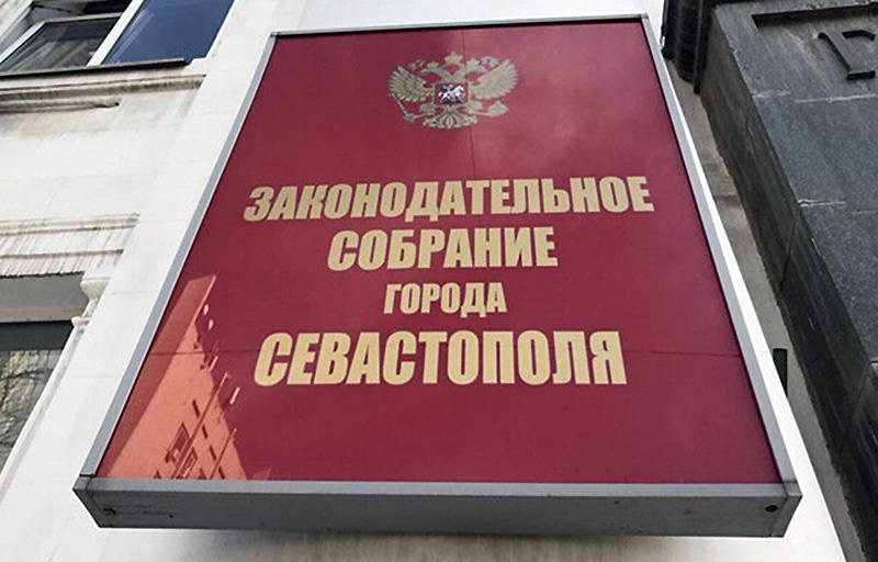 В севастопольском парламенте предложили закрыть тренажерные залы и фитнес-центры