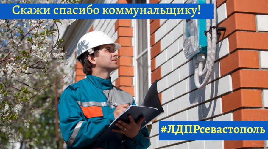 ЛДПР в Севастополе запускает социальную акцию «Скажи спасибо коммунальщику»