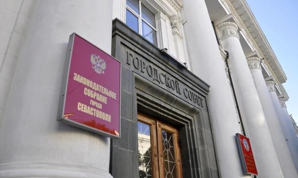 В Заксобрании Севастополя готовят пакет законов для поддержки бизнеса